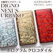 NEXUS DIGNO URBANO スマホケース クロコダイル柄 ホログラム ネクサス ディグノ アルバーノ スマホカバー EM01L 601KC 503KC 手帳型 フリップケース
