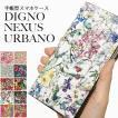 NEXUS DIGNO URBANO 手帳型 花柄 フラワー リバティ コットン スマホケース ネクサス ディグノ アルバーノ ハイブリットレザー タッセル付き ベルトなし