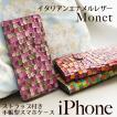 iPhone11 Pro iPhoneXR iPhoneXS XSMax X iPhone8 8Plus iPhone7 iPhoneケース 手帳型 スマホケース イタリアンレザー 本革 カーフ モネ ベルト付き