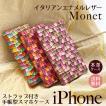iPhone11 Pro iPhoneXR iPhoneXS XSMax X iPhone8 8Plus iPhone7 iPhoneケース 手帳型 スマホケース イタリアンレザー 本革 カーフ モネ ベルトなし