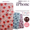 iPhone11 Pro iPhoneXR iPhoneXS XSMax X iPhone8 8Plus iPhone7 iPhoneケース 手帳型 スマホケース イタリアンレザー 本革 カーフ ステンドグラス ベルト付き