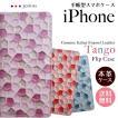 iPhone11 Pro iPhoneXR iPhoneXS XSMax X iPhone8 8Plus iPhone7 iPhoneケース 手帳型 スマホケース イタリアンレザー 本革 カーフ タンゴ ベルトなし