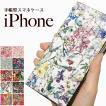 iPhone11 Pro iPhoneXR iPhoneXS XSMax X iPhone8 Plus 花柄 フラワー リバティ コットン 手帳型 スマホケース ハイブリットレザー タッセル付き ベルトなし