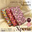 Xperia SO-03L SO-05K SO-04K XZ3 XZ2 XZ1 XZs XZ Z5 ケース エクスペリア SOV39 SOV40 スマホケース 701SO 手帳型 モネ レザー 本革 ベルトなし