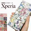 Xperia SO-03L SO-05K XZ3 XZ2 XZ1 XZs SOV40 花柄 フラワー リバティ コットン エクスペリア スマホケース 手帳型 ハイブリットレザー タッセル付き ベルトなし