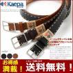 kaepa ケイパ/ブランドベルト/メンズ/ベルト/ビジネス/カジュアル/[ブラック ブラウン キャメル] /大きいサイズ/調整できる/革ベルト/