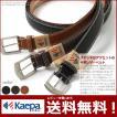 kaepa ケイパ/ブランドベルト/メンズ/ベルト/ステッチ/ビジネス/カジュアル/[ブラック ブラウン キャメル] /大きいサイズ/調整できる/