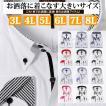 ワイシャツ 長袖 3l 4l 5l 6l 7l 8l メンズ 大きいサイズ クールビズ おしゃれ ビジネス カッターシャツ 黒 形態安定(イージーケア)