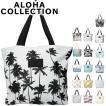 アロハコレクション/Aloha Collection バッグ トートバッグ デイトリッパー アウトドア 旅行バッグ コンパクト 防水