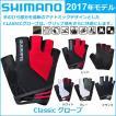 (ポイント10倍) shimano(シマノ) Classic グローブ ...