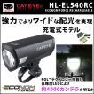キャットアイ HL-EL540RC エコノム フォース LEDライト 自転車 ライト 充電電池対応