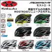 OGKカブト MOSTRO-R (モストロ・R) ヘルメット オージーケーカブト