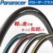 パナレーサー クローザー プラス クリンチャータイヤ 自転車 タイヤ 700C
