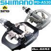 シマノ PD-A530 SPD ペダル 自転車 ペダル (80)