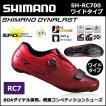 RC7 ワイドタイプ SH-RC700 SPD-SL シューズ レッド ...