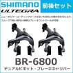 (SHIMANO シマノ) ULTEGRA(アルテグラ) BR-6800 ...