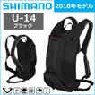 Shimano(シマノ) U-14 (14L) バックパック Uシリーズ ...