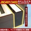ロングアダプター JNシリーズ用 LA【プライオリティ対応】(LA−01