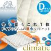 ダブル ベッドパッド P クリマティック 夏はクール 洗濯は60℃迄OK  クール寝具 【プライオリティ対応】(D−パッドPクリマティック
