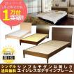 ベッド シングル ベッドフレーム シンプル モダン  高さ調節可 JN3402【大型商品の為日時指定不可】