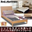 ベッドフレームのみ シングルウッドスプリングベッド 木製ベッド JN3402KF【大型商品の為日時指定不可】
