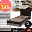 ベッドフレームダブル 高さ調節 ウッドスプリング 木製ベッド JN-3402NV