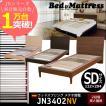 ベッドフレームのみ セミダブル ウッドスプリング 木製 JN3402NV【大型商品の為日時指定不可】