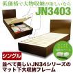 □ベッド シングル 大収納  木製 すのこ 選べるベッド シンプル モダン  JN3403【大型商品の為日時指定不可】