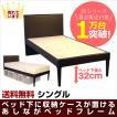 ベッド フレーム シングル あしなが JN3506 ベッド下収納 すのこベッド ベット【大型商品の為日時指定不可】