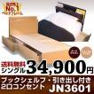 ベッド シングルベッド 引出し収納付き シンプル モダン  2口コンセント付き JN3601