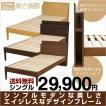 ベッド ベッドフレーム シングル 木製 高さ調整 コンセント すのこ 宮棚 宮付き ベッドフレームのみ JN3604