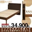 ベッド ベット セミダブルベッド コンセント付き 雑誌収納付き 高さ調節可能JN3604 ダークブラウンのみ