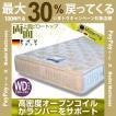 マットレス  ランバーサポート ワイドダブル  MR378 (WD−MR378【大型商品の為日時指定不可】