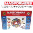 マグフォーマー 112ピース 知育玩具 ブロック マグネット おもちゃ チャレンジャーセット