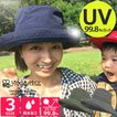帽子 UV ハット レディース 日よけ つば広 紫外線対策 防水 春 夏 HUGGABEE ハガビー