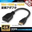 MiniHDMI to HDMI 変換アダプタ HDMI2.0対応 コンバータ ケーブル 1080P 4K 60Hz 16cm オス-メス 261031 送料無料