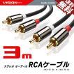 オーディオケーブル 2RCA to 2RCA(赤/白)変換 金メッキ オスーオス ステレオケーブル 3m 送料無料