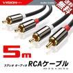 オーディオケーブル 2RCA to 2RCA(赤/白)変換 金メッキ オスーオス ステレオケーブル 5m 送料無料