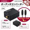 DAC オーディオコンバーター デジタル 光&同軸 から ...