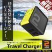 USB充電器 スマホ  iPhone 充電器 急速充電 ACアダプター コンセント ウォールチャージャー 100V 2ポート 国内点検 送料無料