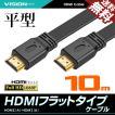 HDMIケーブル フラット 10m 10メートル 薄型 平型 Ver1.4 FullHD 3D フルハイビジョン 送料無料