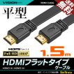 HDMIケーブル フラット 1.5m 150cm 薄型 平型 Ver1.4 FullHD 3D フルハイビジョン 送料無料