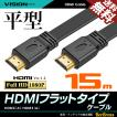 HDMIケーブル フラット 15m 15メートル 薄型 平型 Ver1.4 FullHD 3D フルハイビジョン 送料無料