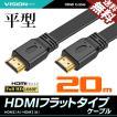 HDMIケーブル フラット 20m 20メートル 薄型 平型 Ver1.4 FullHD 3D フルハイビジョン 送料無料