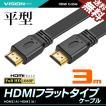 HDMIケーブル フラット 3m 3メートル 薄型 平型 Ver1.4 FullHD 3D フルハイビジョン 送料無料