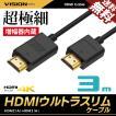 HDMIケーブル ウルトラスリム 3m 300cm 超極細 直径約3mm Ver2.0 4K 60Hz Nintendo switch PS4 XboxOne 増幅器内蔵 送料無料