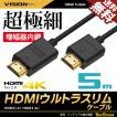 HDMIケーブル ウルトラスリム 5m 500cm 超極細 直径約4mm Ver2.0 4K 60Hz Nintendo switch PS4 XboxOne 増幅器内蔵 送料無料