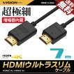 HDMIケーブル ウルトラスリム 7m 700cm 超極細 直径約4mm Ver1.4 4K Nintendo switch PS4 XboxOne 増幅器内蔵 送料無料