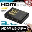 HDMIセレクター HDMI切替器 入力3端子 出力1端子 リモコン付 4K フルHD 国内検査 送料無料