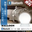 ワイヤレス スピーカー Bluetooth LED ナイトランプ ムードライト ハンズフリー通話 バルーン
